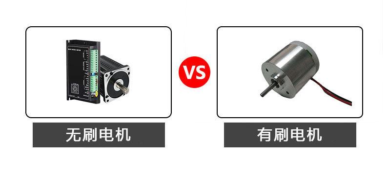 无刷电机和有刷电机的区别