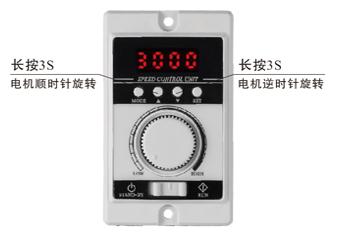 DHS200LRD無刷控制器-方向選擇