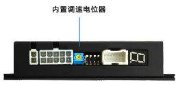 DH08LRD无刷控制器-内置电位器调速